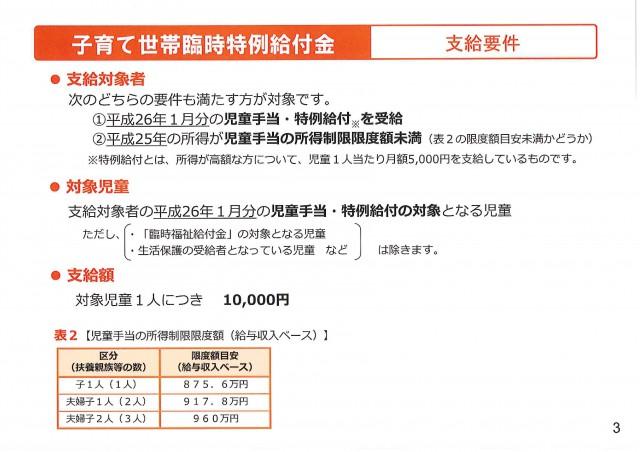 臨時福祉給付金/子育て世帯臨時特例給付金_PAGE0002