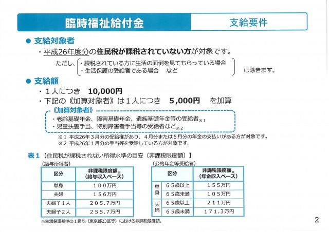 臨時福祉給付金/子育て世帯臨時特例給付金_PAGE0001