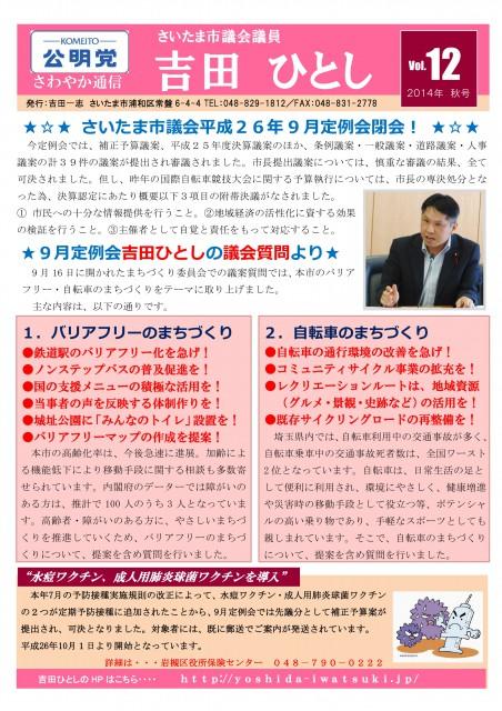 http://yoshida-iwatsuki.jp/wp-content/uploads/2014/10/1063bd7fbe3cce9257e51a6edd650b40.pdf
