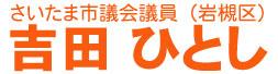 さいたま市議会議員 吉田ひとし(吉田一志)