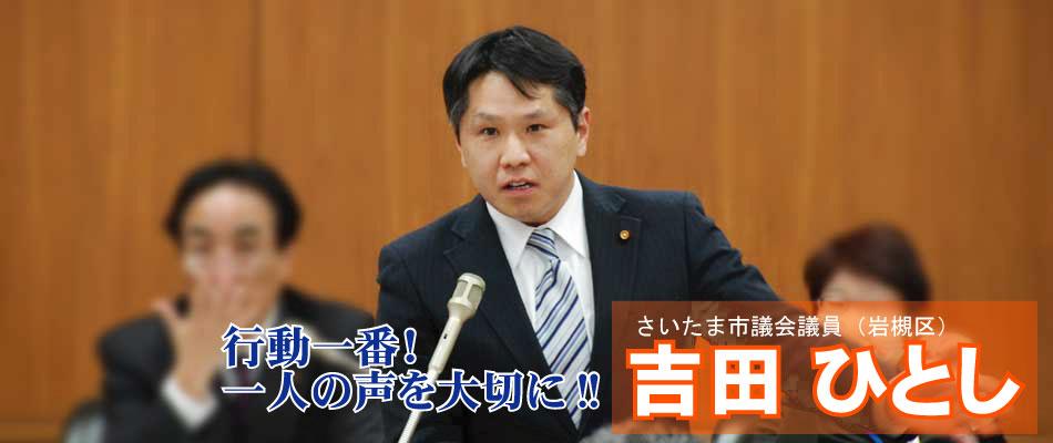 さいたま市議会議員(岩槻区)吉田ひとし