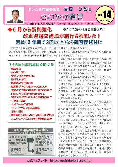 http://yoshida-iwatsuki.jp/wp-content/uploads/2015/09/20d47d19e93bef0aeb22070886531167.pdf