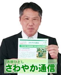 吉田ひとし「さわやか通信」