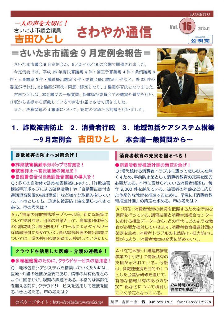 吉田ひとし「さわやか通信」Vol.16表